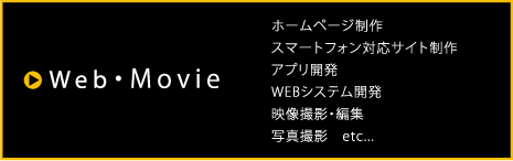 Web・Movie